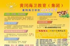 黄岗海卫教育集团宣传单图片