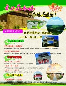 凤阳旅游图片