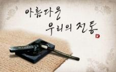 韩国传统笔墨图片