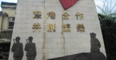 深圳沙头角中英街图片