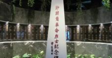 沙头角革命烈士纪念碑图片