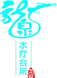 龙泉水疗会所矢量标志图片