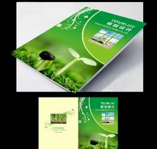 环保画册封面图片
