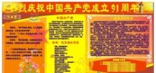 广发热烈庆祝中国共产党成立91周年图片