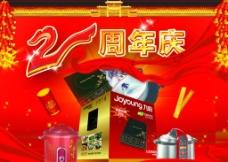 电器卖场 周年庆 海报图片