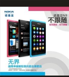 诺基亚 N9图片
