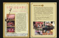培学二胡艺术学校宣传单图片