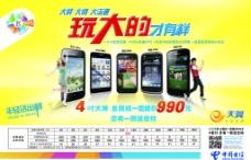 中国电信 玩大的才有样图片