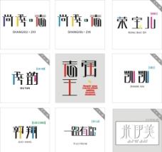 一些字体设计 标志logo设计图片