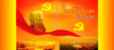 建党九十周年征文封面图片