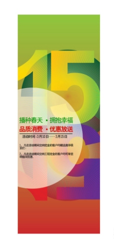 315消费者权益日活动促销展架图片