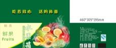 水果箱图片