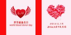 世界献血日图片