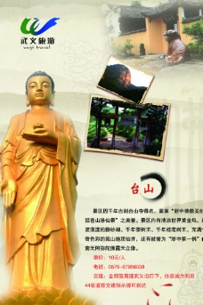 台山展板图片