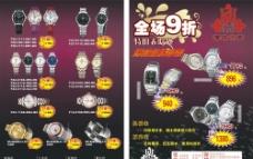 手表广告图片