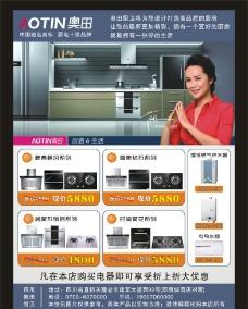 奥田 厨房电器 蒋雯丽 奥田宣传单图片