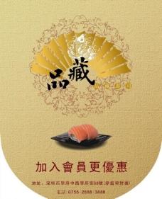 品藏寿司pop吊旗图片