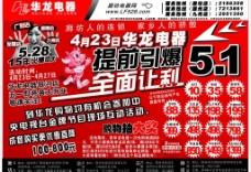 电器商场店五一招商单页海报图片