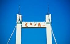虎门大桥图片