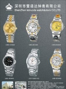 手表設計圖片