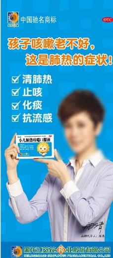 葵花药业宣传广告图片
