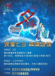 七夕节宣传图片