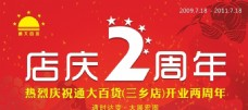 商场店庆2周年吊旗