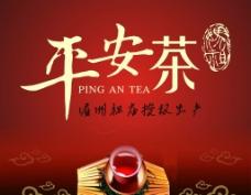 红茶海报图片