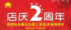 商场店庆2周年吊旗图片