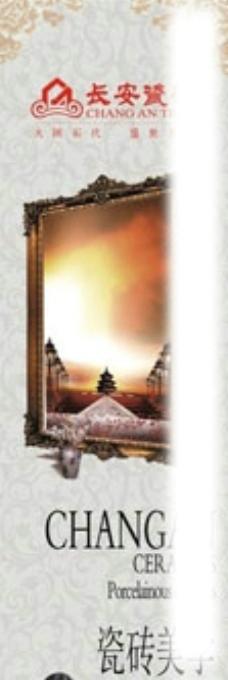 长安瓷砖文化图片