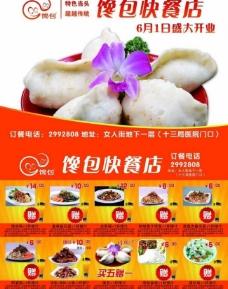 馋包快餐店开业宣传彩页图片