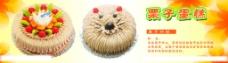 粟子蛋糕海報圖片