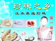 珍珠廣告圖片