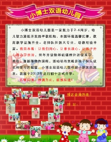 雙語幼兒園招生海報圖片