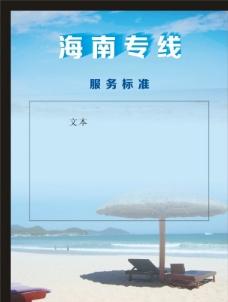 海南旅游彩页图片