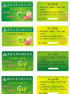 VIP卡 会员卡 龙卡 药店会员卡图片
