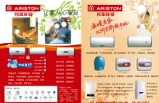 阿里斯顿热水器彩页图片