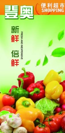 超市蔬菜展板图片