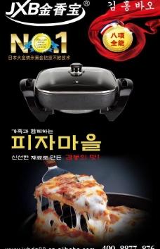 金香宝韩式方锅海报创意设计图片