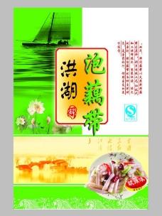 泡藕带图片