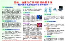 超声波臭氧雾化高科技治疗技术图片