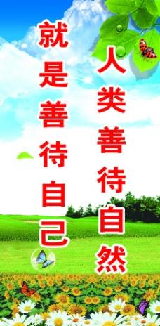 环境标语图片
