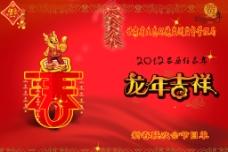 新春晚会 节目演出单图片