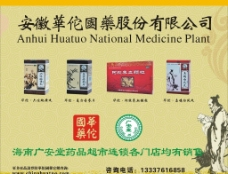 华佗国药展板图片