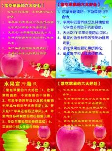 吃苹果好处海报图片