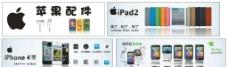苹果配件IPAD2 HTC灯片IPHONE4S图片