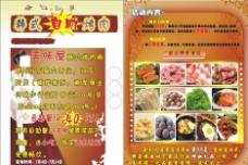 韩式自助餐宣传单图片