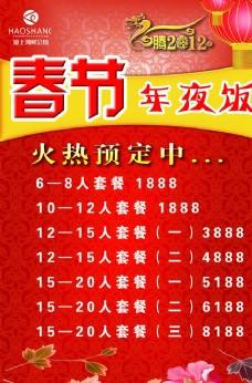 春节年夜 宣传单