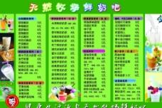 奶茶店 菜单图片