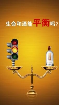 酒驾公益广告图片